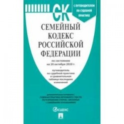 Семейный кодекс Российской Федерации по состоянию на 20 октября 2020 г.