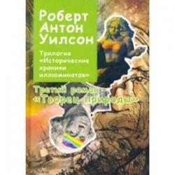Исторические хроники Иллюминатов. Роман третий. Творец природы
