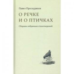 О речке и птичках. Стихи