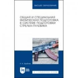 Общая и специальная физическая подготовка в системе стрелка-пулевика.СПО