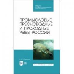 Промысловые пресноводные и проходные рыбы России. СПО