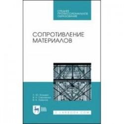 Сопротивление материалов. Учебное пособие. СПО