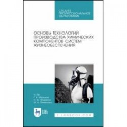 Основы технологии производства химических компонентов систем жизнеобеспечения