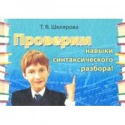 Русский язык. Сборник самостоятельных работ 'Проверим навыки синтаксического разбора!'
