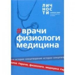 Альманах 'Врачи, физиологи, медицина'