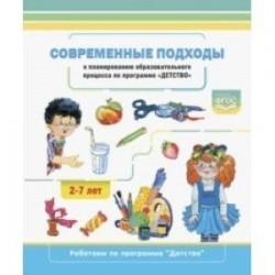 Современные подходы к планированию образовательного процесса по программе 'Детство'. 2-7 лет. ФГОС