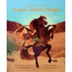 Сказки Дикого Запада
