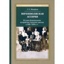 Верхневолжская Ассирия. История формирования ассирийских городских диаспор в 1920-1930-х гг.