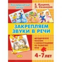 Закрепляем звуки в речи (для детей 4-7 лет). Методическое пособие с иллюстрациями по разв. речи