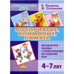 Восприятие, внимание, память (для детей 4-7 лет). Методическое пособие с иллюстрациями по разв. речи