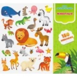 Животные. Книга-картинка с наклейками. 150 штук