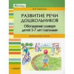 Развитие речи дошкольников. Обогащение словаря детей 5-7 лет глаголами. Пособие для работы логопеда