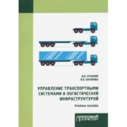 Управление транспортными системами и логистической. Учебное пособие