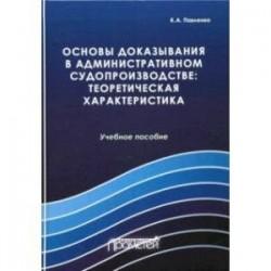 Основы доказывания в административном судопроизводстве: теоретическая характеристика