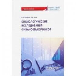 Социологические исследования финансовых рынков. Учебное пособие