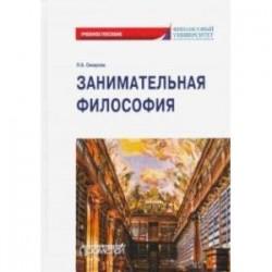 Занимательная философия: учебное пособие