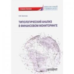 Типологический анализ в финансовом мониторинге. Учебное пособие