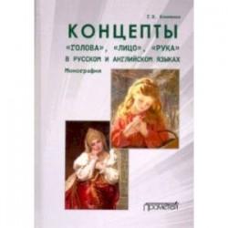 Концепты «голова»,«лицо»,«рука» в русском и английском языках