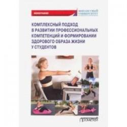 Комплексный подход в развитии профссиональных компетенций и формирание здорового образа жизни