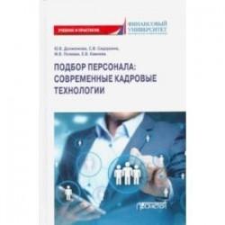 Подбор персонала: современные кадровые технологии. Учебник