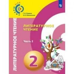 Литературное чтение. 2 класс. Учебник. В 2-х частях. ФГОС