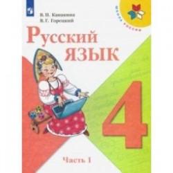 Русский язык. 4 класс. Учебник. В 2-х частях. ФП. ФГОС