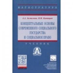 Концептуальные основы современного социального государства и социальное право. Учебник