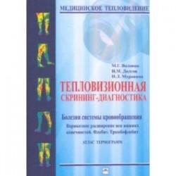 Тепловизионная скрининг-диагностика. Болезни системы кровообращения. Варикозное расширение вен