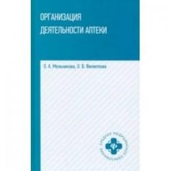 Организация деятельности аптеки: учебник