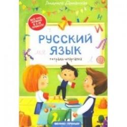 Русский язык. Тетрадь-шпаргалка