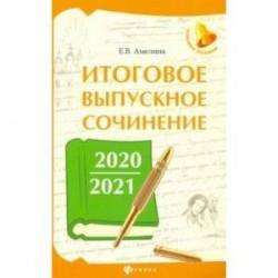 Итоговое выпускное сочинение 2020/2021