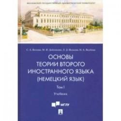 Основы теории второго иностранного языка. Немецкий язык. Учебник в 2 томах. Том 1