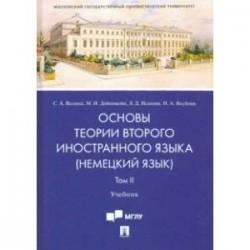 Основы теории второго иностранного языка: немецкий язык. Учебник в 2 томах. Том 2