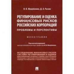 Регулирование и оценка финансовых рисков российских корпораций: проблемы и перспективы. Монография