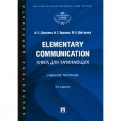 Elementary Communication. Книга для начинающих. Учебное пособие