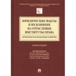 Юридические факты и их влияние на отраслевые институты права. Проблемы и направления развития