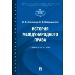 История международного права. Учебное пособие