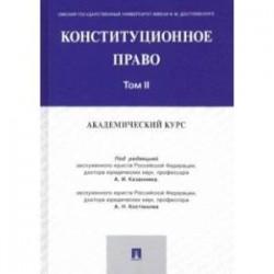 Конституционное право. Академический курс. Учебник в 3 томах. Том 2