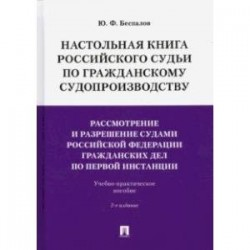 Настольная книга российского судьи по гражданскому судопроизводству. Рассмотрение и разрешение