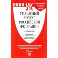 Уголовный кодекс Российской Федерации по состоянию на 1 ноября 2020 г. с таблицей изменений