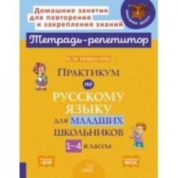 Практикум по русскому языку для младших школьников. 1-4 классы