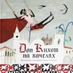 Дон Кихот на качелях. Испанские народные стихи и песни