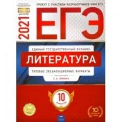 ЕГЭ 2021 Литература. Типовые экзаменационные варианты. 10 вариантов