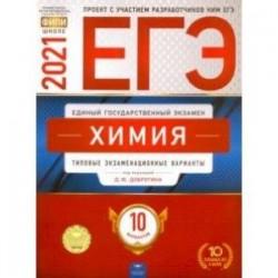 ЕГЭ 2021 Химия. Типовые экзаменационные варианты. 10 вариантов