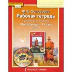 Литература. 7 класс. Рабочая тетрадь к учебнику Г. С. Меркина. Часть 1. ФГОС