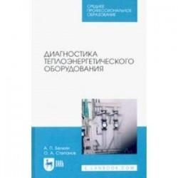 Диагностика теплоэнергетического оборудования. СПО