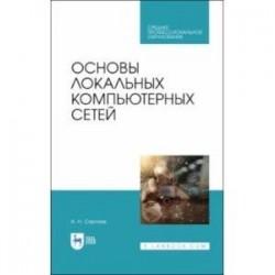 Основы локальных компьютерных сетей. Учебное пособие. СПО