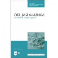 Общая физика. Механика (главы курса). Учебное пособие. СПО