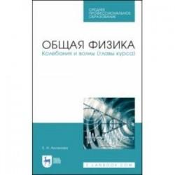 Общая физика.Колебания и волны (главы курса). Учебное пособие. СПО