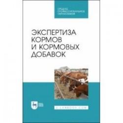 Экспертиза кормов и кормовых добавок. Учебное пособие. СПО